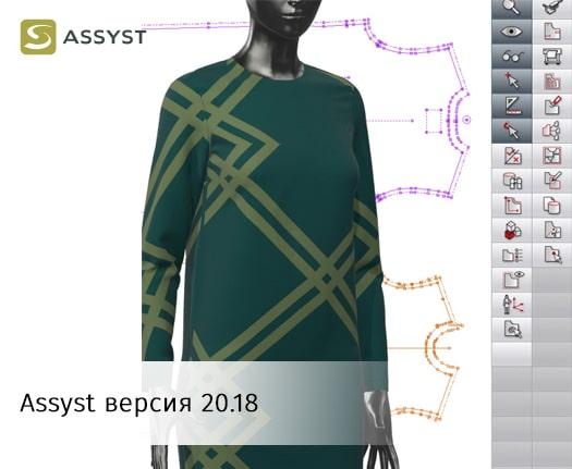 Новая версия программного обеспечения Assyst 20.18
