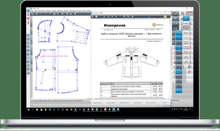 Программа конструктор одежды