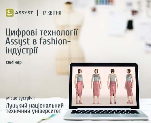 Презентация компании Assyst на Fashion Side Event