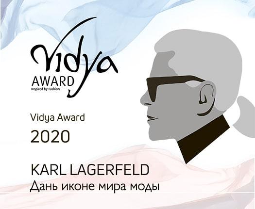 Ежегодная премия для студентов текстильных и швейных учебных заведений Vidya Awards 2020