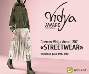 vidya award 2021